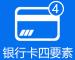 银行卡四要素核验 - 银行卡实名认证接口 - 银行卡/<em>手机</em>/姓名/身份证号码认证接口