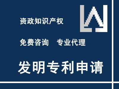 发明专利申请 专利申请 专利代理 专利保护 专利注册【免费维权】
