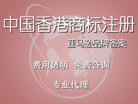 中国香港商标注册|商标申请代理|国外品牌登记办理|入驻亚马逊必备【免费维权】