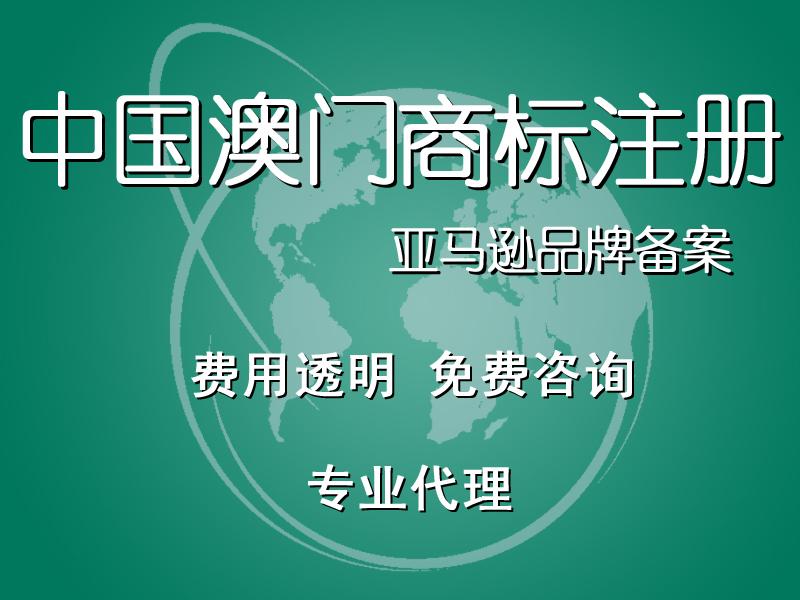 中国澳门商标注册|商标申请代理|国际品牌登记办理|入驻亚马逊必备【免费维权】