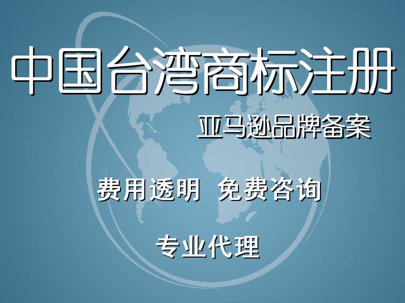 中国台湾商标注册|商标申请代理|国际品牌登记办理|入驻亚马逊必备【免费维权】