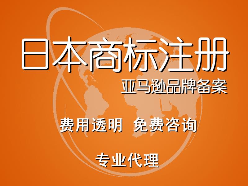 日本商标设计办理日本商标申请登记代理国际品牌注册入驻亚马逊【免费维权】