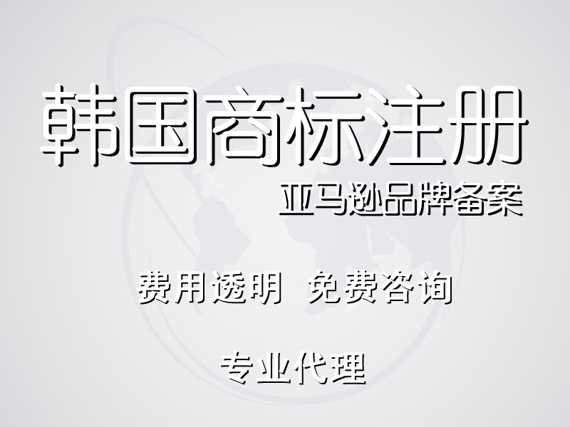 韩国商标注册|韩国商标申请代理|国际品牌登记办理|入驻亚马逊必备【免费维权】