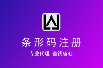 中国商品条形码申请|条码申请(除港澳台)|包通过【免费维权】