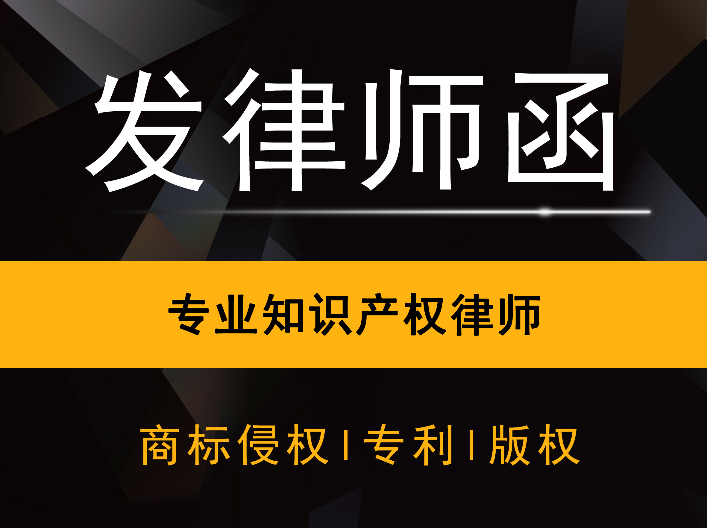 律师函定制代发停止网络维权电商侵权知识产权商标专利版权侵权