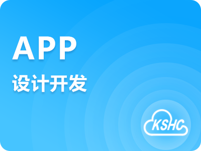 app(Android和iOS)设计开发