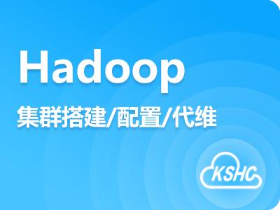 Hadoop集群搭建、配置、代维