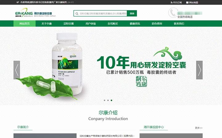 营销型网站建设 网站定制 手机网站 网站设计 网站制作