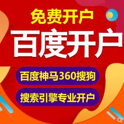百度推广竞价排名信息流推广360搜狗神马开户SEM优化托管代运营