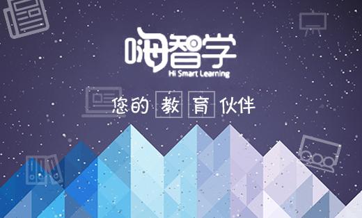 嗨智学微信考试题库平台