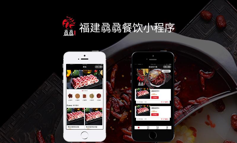 餐饮类微信小程序开发——骉骉餐饮