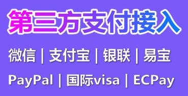 微信|支付宝|易宝|PayPal|国际visa|ECPay|银联支付接入,国内外支付,跨境支付,支付接口对接,支付接入
