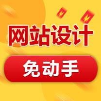 瑞蚁·网站设计定制服务 企业网站 手机网站