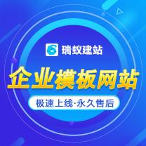 瑞蚁模版网站丨一站式服务、pc+手机+微信、热线400-6968685