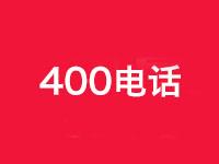 400电话-400营销电话-400业务办理-靓号大全-400电话受理中心-400电话服务-400电话申请-400电话优惠活动