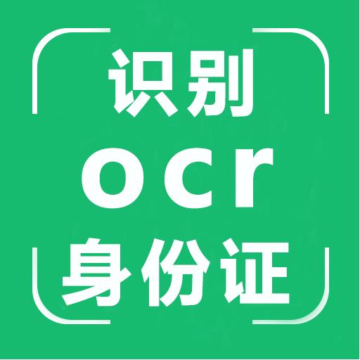 身份证识别-身份证识别OCR-身份证图像识别/身份证OCR/身份证信息识别/二代身份证识别