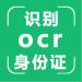 身份证识别-身份证识别OCR-身份证图像识别/身份证OCR/身份证<em>信息</em>识别/<em>二</em>代身份证识别