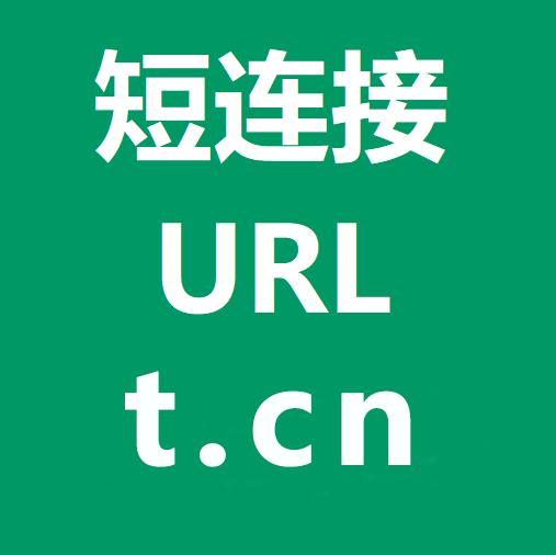 短连接 -微博短链接-短网址URL生成接口