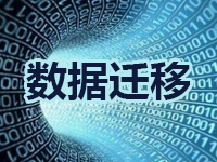 【免费】网站搬家-服务器迁移-数据库迁移-海量数据上云服务【联系QQ:489583561】