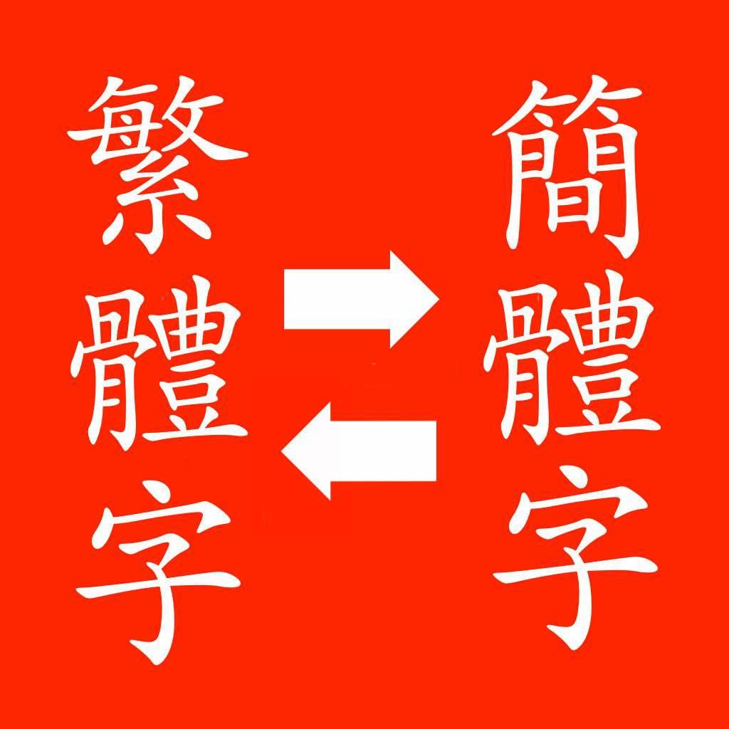 中文简体繁体转换