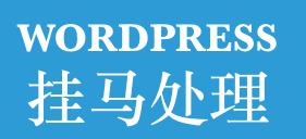 wordpress平台挂马处理