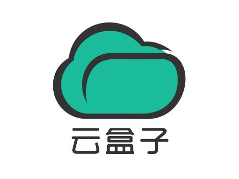 云盒子_专有云_企业云盘_企业网盘_虚拟盘客户端体验版