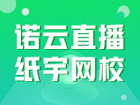 【诺云纸宇网校教育】在线教育系统,多端数据同步打通(PC H5 微信),含直播、点播等