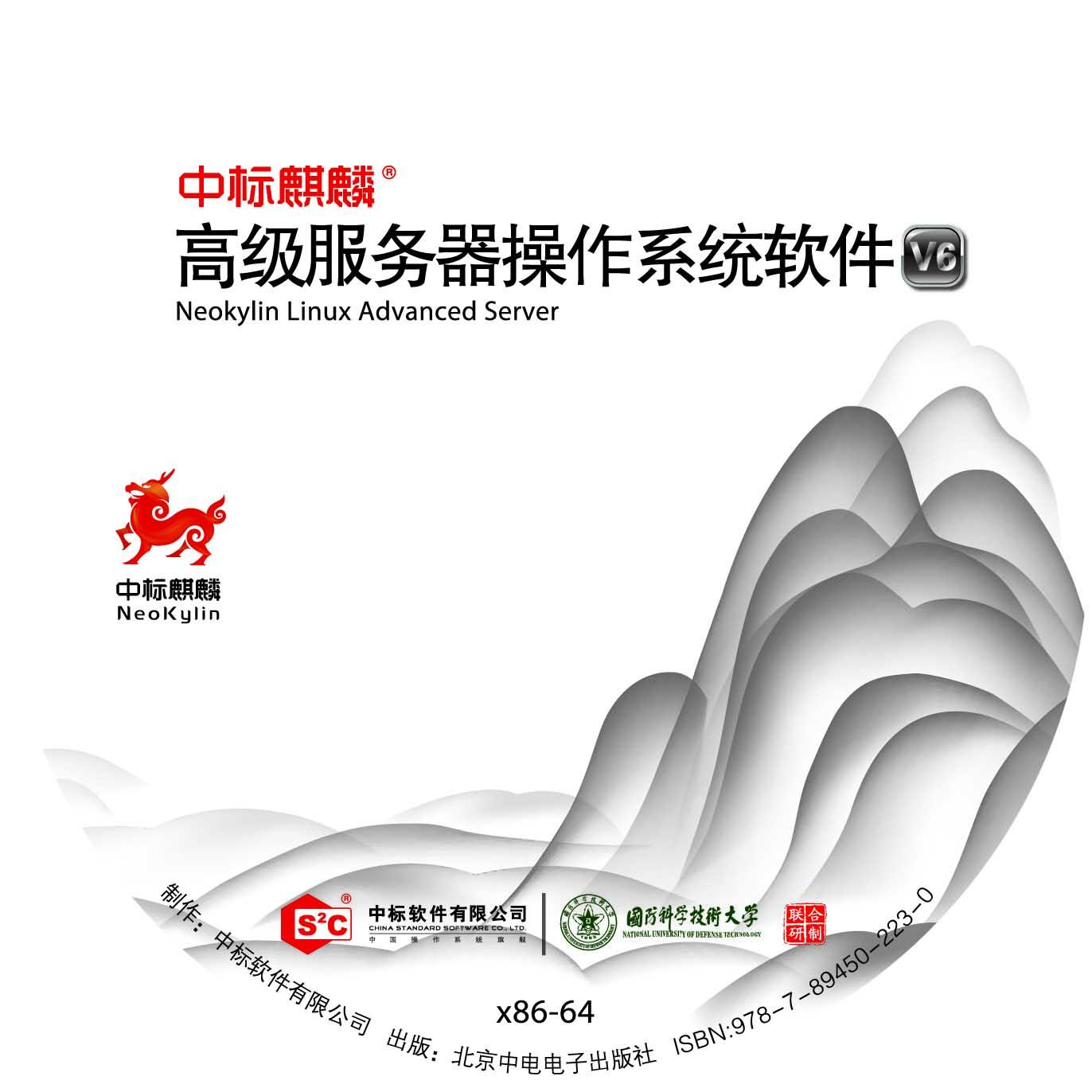 中标麒麟高级服务器操作系统