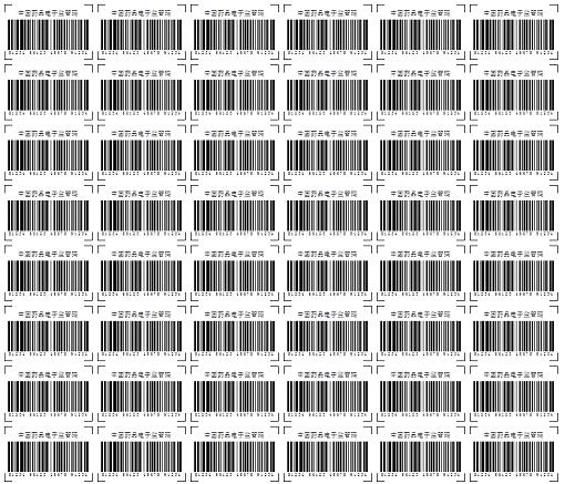 中国电子监管码生成接口