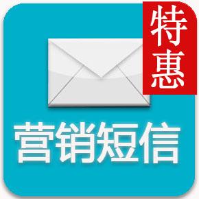 【支持三网短信】营销短信-短信营销-短信群发系统-推广短信发送接口(短信群发系统)