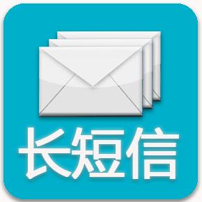 【三网合一】短信接口 大容量超长短信API接口—支持200字符