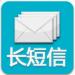 【<em>三</em>网合一】短信接口 <em>大</em>容量超长短信API接口—支持200字符
