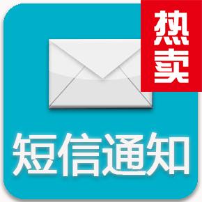 【三网合一】短信接口—支持132个字符(免费试用)