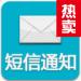 【<em>三</em>网合一】短信接口—支持132<em>个</em>字符(免费试用)