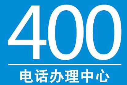 400电话(仅限公司/个体工商户申请)