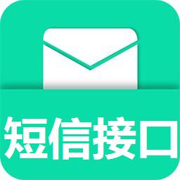 【支持三网短信接口】短信接口-短信验证码-短信通知-API接口(短信群发系统-免费试用)