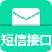 【<em>支持</em>三网短信接口】短信接口-短信验证码-短信通知-API接口(短信群发系统-免费试用)