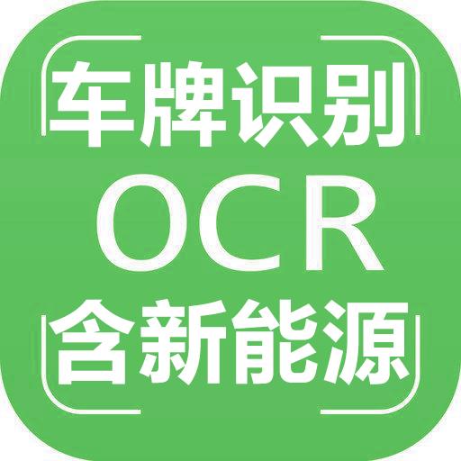 【图像识别OCR】车牌识别