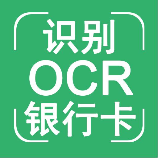 【图像识别OCR】银行卡识别 - 银行卡OCR