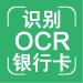 【图像识别OCR】银行<em>卡</em>识别 - 银行<em>卡</em>OCR