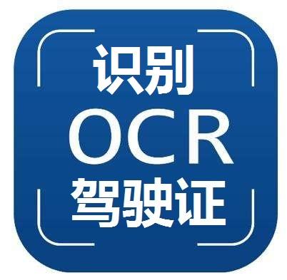 【图像识别OCR】驾驶证识别