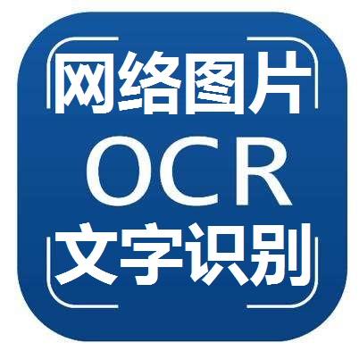 【图像识别OCR】网络图片文字识别 - 文字识别 - 通用文字图像识别