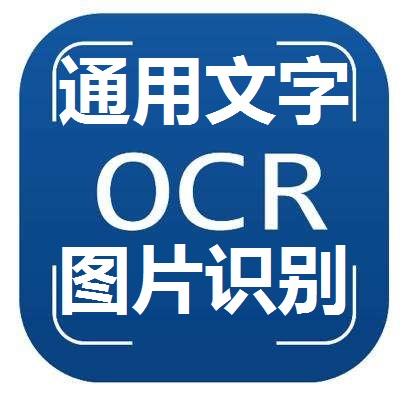 【图像识别OCR】印刷文字识别 - 文字识别