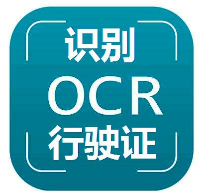 【图像识别OCR】行驶证识别
