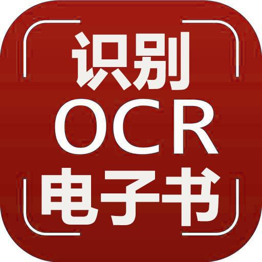 【图像识别OCR】电子书文字识别