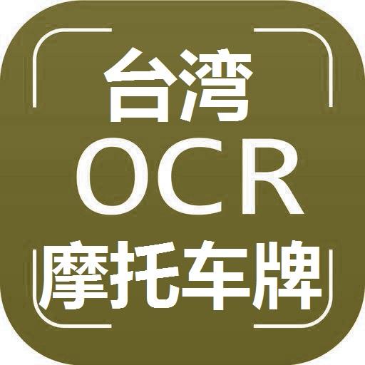 【图像识别OCR】台湾摩托车车牌识别
