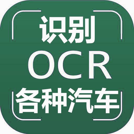 【图像识别OCR】汽车车型识别