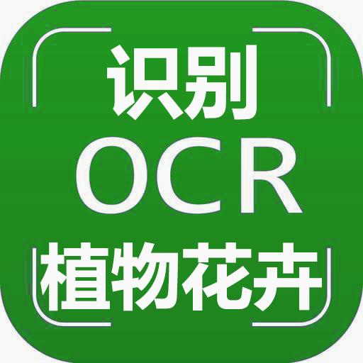 【图像识别OCR】植物花卉识别