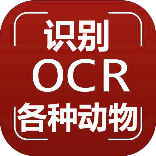 【图像识别OCR】动物识别