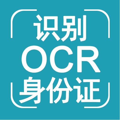 【图像识别OCR】身份证识别 - 身份证OCR - 身份证图像识别 - 双面自动识别